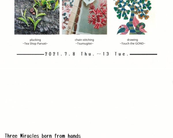 「Three Miracles born from hands」展のお知らせ