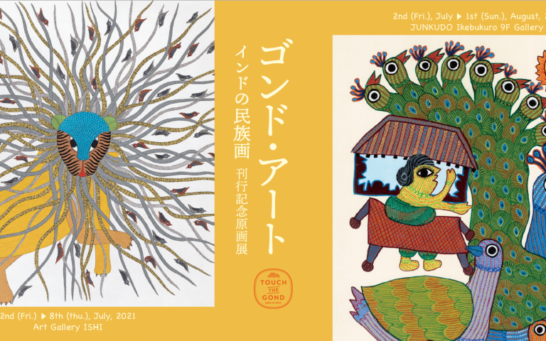 「ゴンド・アート インドの民族画」刊行記念展示会のお知らせ